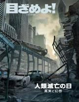 2012年9月| 人類滅亡の日 ― 真実と幻想