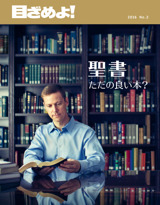 2016年 No.2| 聖書 ただの良い本?