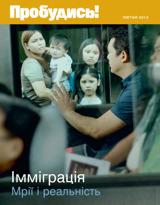 Лютий2013  Імміграція: мрії і реальність