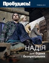 Травень2015  Надія для бідних ібезпритульних