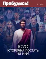 №5 2016  Ісус: історична постать чи міф?