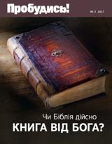 №3 2017| Чи Біблія дійсно книга від Бога?