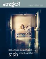 ಅಕ್ಟೋಬರ್2014| ದುರಂತಗಳು ಸಂಭವಿಸಿದಾಗ... ಏನು ಮಾಡಬಹುದು?