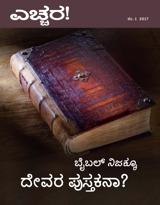 ನಂ.1 2017| ಬೈಬಲ್ ನಿಜಕ್ಕೂ ದೇವರ ಪುಸ್ತಕನಾ?