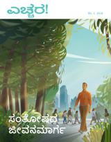 ನಂ.1 2018  ಸಂತೋಷದ ಜೀವನಮಾರ್ಗ