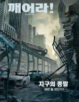 2012년 9월| 지구의 종말—과연 올 것인가?