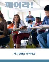 2012년 10월| 학교생활을 잘하려면