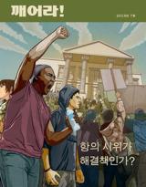 2013년 7월| 항의 시위가 해결책인가?