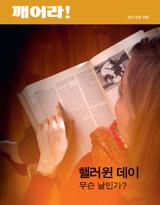 2013년 9월| 핼러윈 데이—무슨 날인가?