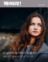 2014년 4월| 더 살아야 할 이유가 있을까?—삶을 포기하지 말아야 할 세 가지 이유