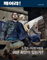 2015년 5월| 집 없고 가난한 사람들—어떤 희망이 있는가?