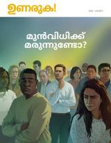 നമ്പര് 3 2020| മുൻവിധിക്ക് മരുന്നുണ്ടോ?
