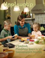 Նոյեմբեր2012| Միայնակ ծնողները կարո՛ղ են հաջողության հասնել