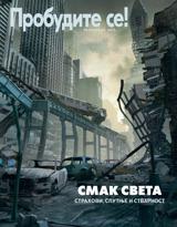 септембар2012.| Смак света — страхови, слутње и стварност