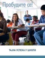 октобар2012.| Тајна успеха у школи