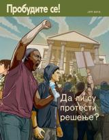 јул2013.| Да ли су протести решење?