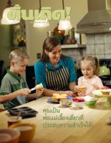 พฤศจิกายน2012| คุณเป็นพ่อแม่เลี้ยงเดี่ยวที่ประสบความสำเร็จได้!