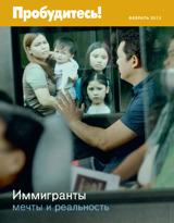 Февраль2013| Иммигранты: мечты и реальность