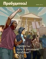 Июль2013| Протесты: путь к решению проблем?