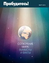Март2014| Сотворение мира: вымыслы и факты