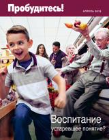Апрель2015| Воспитание: устаревшее понятие?