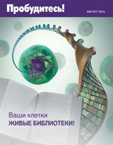 Август2015| Ваши клетки— живые библиотеки!