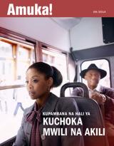 Mwezi wa 9, 2014| Kupambana na Hali ya Kuchoka Mwili na Akili