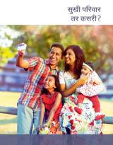 सुखी परिवार—तर कसरी?