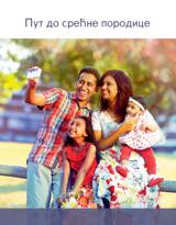 Пут до срећне породице