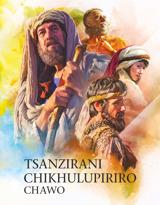 Tsanzirani Chikhulupiriro Chawo