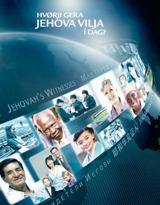 Hvørji gera Jehova vilja í dag?