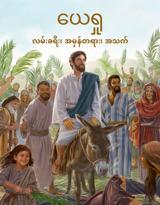 ယေရှု—လမ်းခရီး၊ အမှန်တရား၊ အသက်