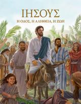 Ιησούς—Η Οδός, η Αλήθεια, η Ζωή