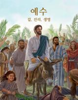 예수—길, 진리, 생명