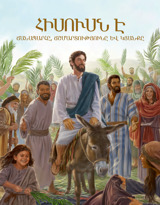 Հիսուսն է ճանապարհը, ճշմարտությունը և կյանքը