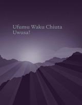 Ufumu Waku Chiuta Uwusa!