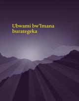 Ubwami bw'Imana burategeka