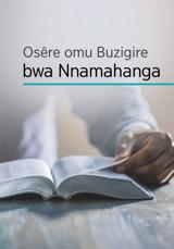Osêre omu Buzigire bwa Nnamahanga