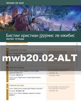 Кочкор ай2020