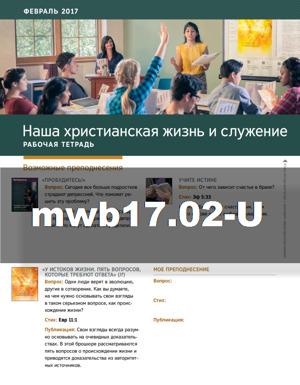 isa5417 сайт свидетелей иеговы