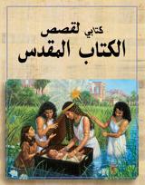 كتابي لقصص الكتاب المقدس