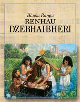 Bhuku Rangu Renhau dzeBhaibheri