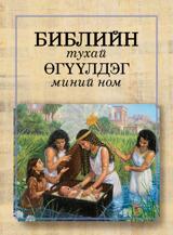 Библийн тухай өгүүлдэг миний ном