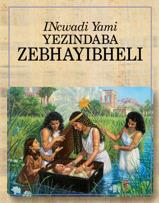 INcwadi Yami Yezindaba ZeBhayibheli