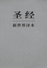 圣经新世界译本(2019年修订版)