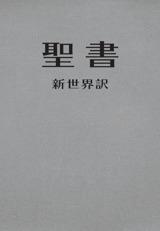 新世界訳聖書(2019年改訂版)