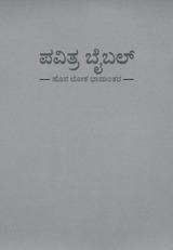 ಪವಿತ್ರ ಬೈಬಲ್-ಹೊಸ ಲೋಕ ಭಾಷಾಂತರ