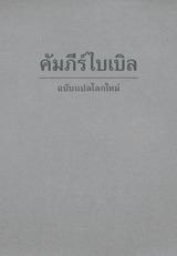 คัมภีร์ไบเบิลฉบับแปลโลกใหม่
