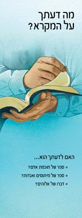 מה דעתך על המקרא?