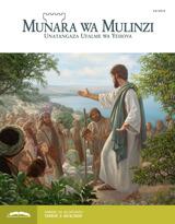 Mwezi wa 4, 2019